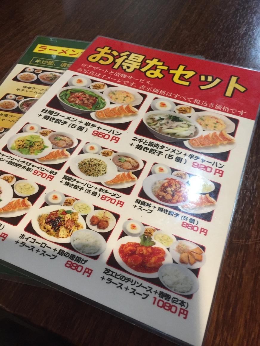 餃子酒場 四谷三丁目