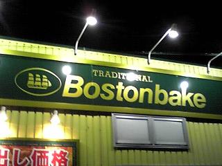 ボストンベイク 江別店