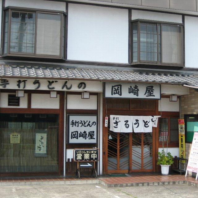 岡崎屋 本店