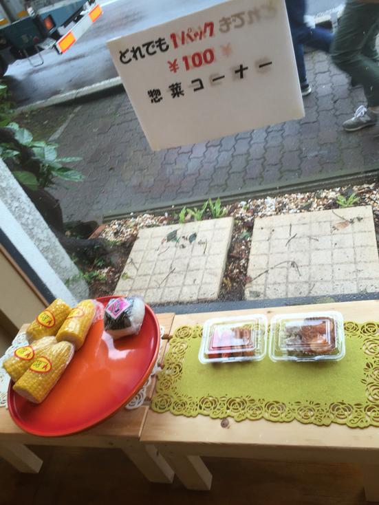 キッチン 近江屋