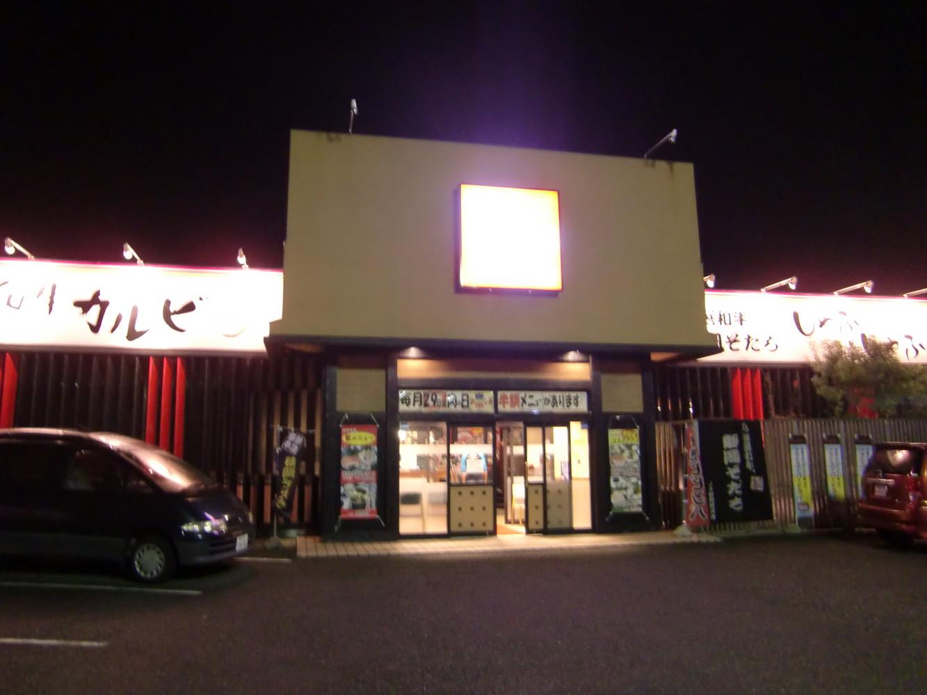 焼肉のかねまる 静波店