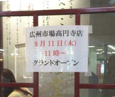 広州市場 高円寺店