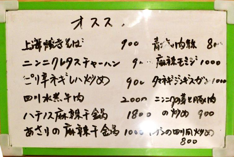 松本粥本舗