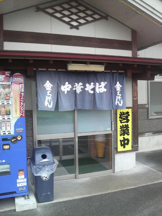 金ちゃんラーメン 白鷹店