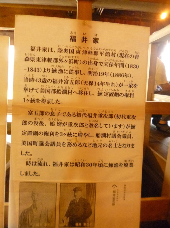 鰊伝習館 ヤマシメ番屋