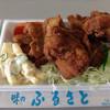 味のふるさと - 料理写真:からあげ弁当(465円)