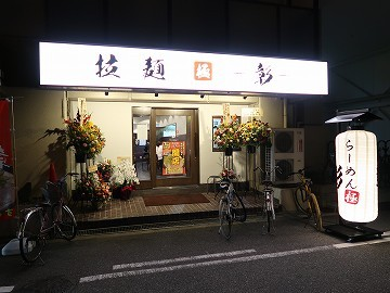 拉麺 極 彰