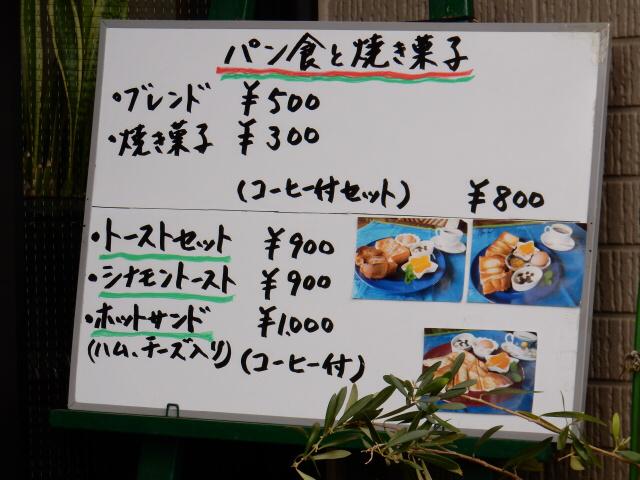 亜門珈琲館