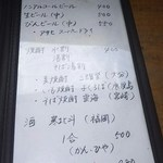 そば商店 おおくま - お飲み物(2016.08.22)