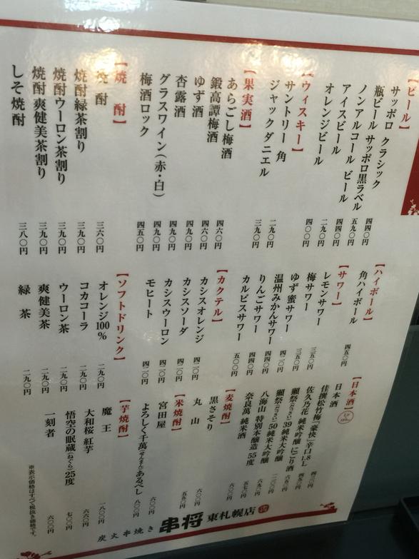 串将 東札幌店