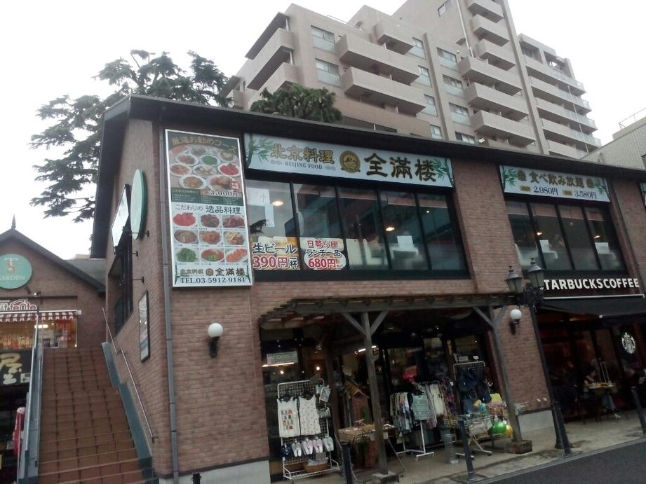 北京料理 全満楼