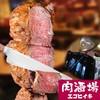 肉酒場 エコヒイキ - その他写真: