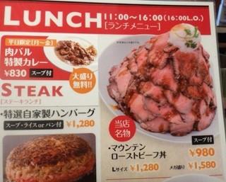 キングステーキ - メニュー