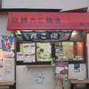 京風たこ焼き紅葉 - メイン写真: