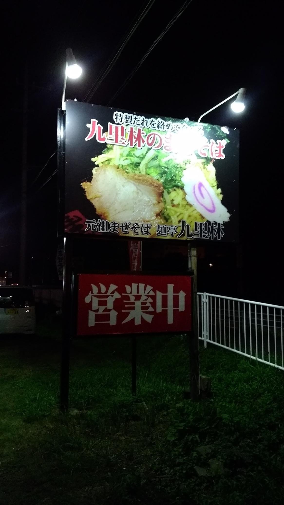 麺亭 九里林 高萩店