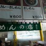 きしめんの店 石波志 - メニュー写真:メニュー
