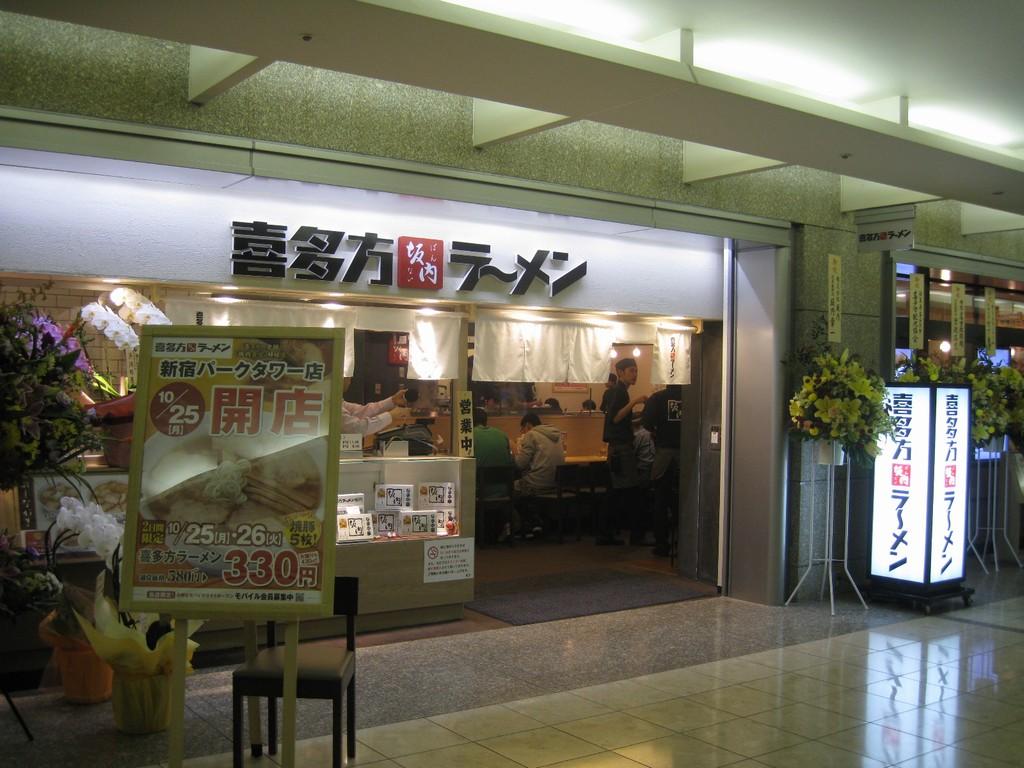 喜多方ラーメン坂内 新宿パークタワー店