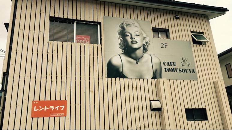 カフェ 十夢想家