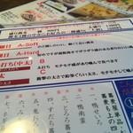 55354706 - 選べる麺