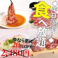 ◆焼肉食べ放題がこの価格で!?◆定番アイテム品揃え★焼肉スタンダード食べ放題