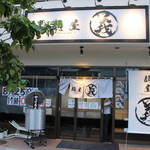麺屋 義 - お店外観