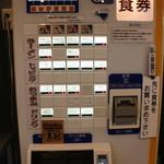 麺屋 義 - 券売機(少し見づらいかな?)