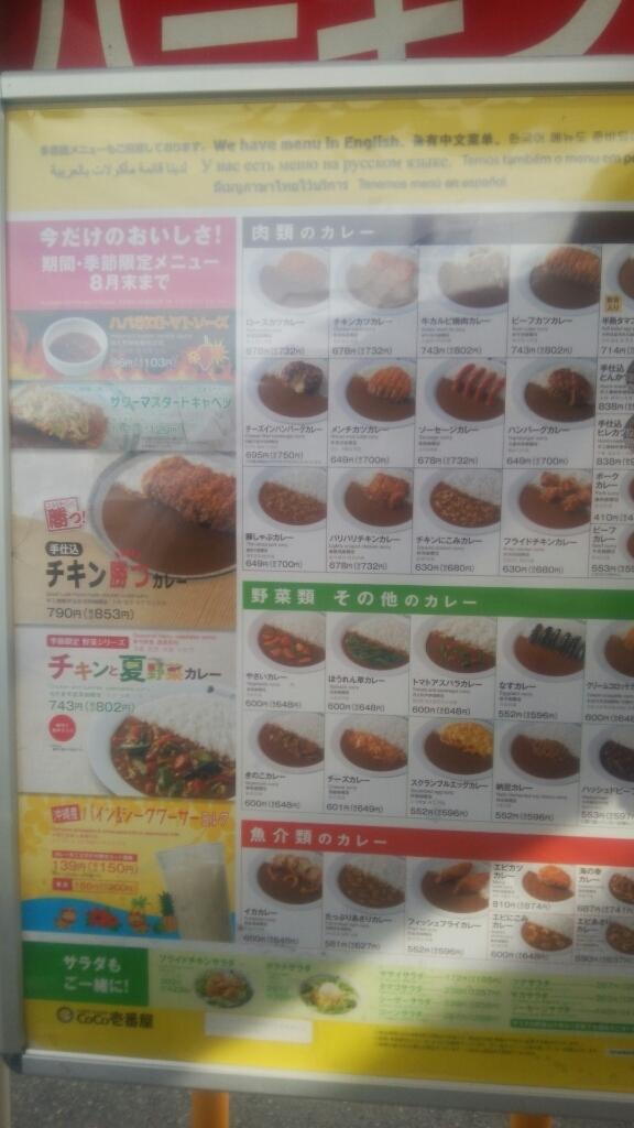 CoCo壱番屋 静岡榛原店