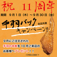 9月は手羽バックキャンペーン開催!