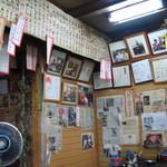美富士食堂 -