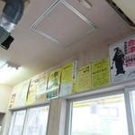 ラーメン二郎 - 二郎各店の告知チラシ