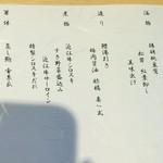 京都 瓢喜 - この日の献立