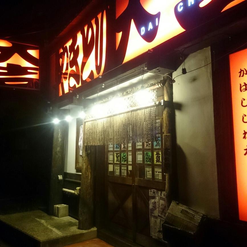 大吉 岡谷店