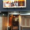 玄品ふぐ 京都駅前の関 - メイン写真: