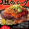 1ポンドの ステーキ ハンバーグ タケル - メイン写真: