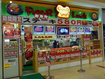 ペッパーランチ イオンモール太田店