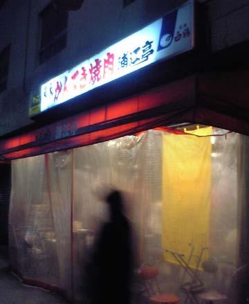 浦江亭 本店