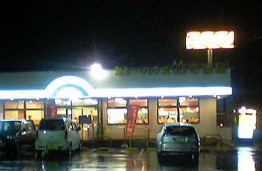 CoCo壱番屋  伊丹国道171号店