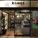 上島珈琲店 - 外観写真:2016年8月末。