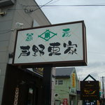 芦野東家 - 看板