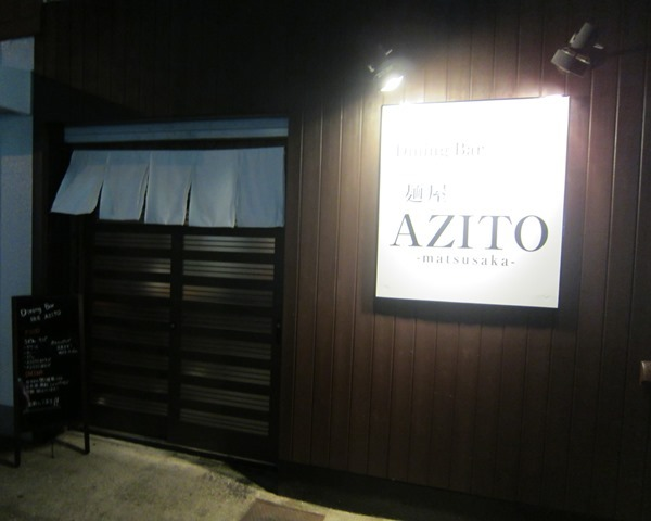 麺屋 AZITO