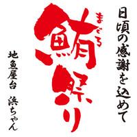地魚屋台 浜ちゃん  -