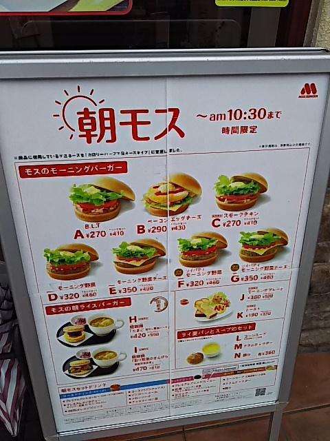 モスバーガー 宮崎清武店
