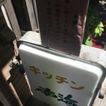 キッチン南海 - 南海文字 ミドリ色なのには意味がある