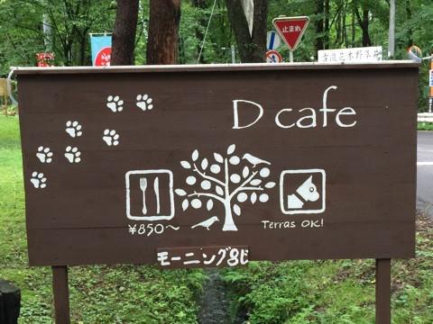 D-Cafe