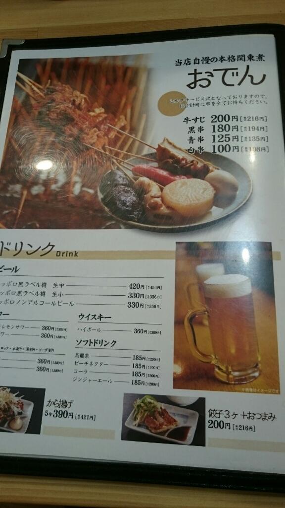 麺家神明 阿久比店