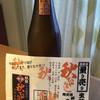 勲碧酒造 - ドリンク写真:秋ひやおろし