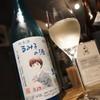 純米酒専門 八咫 - ドリンク写真:るみ子の酒