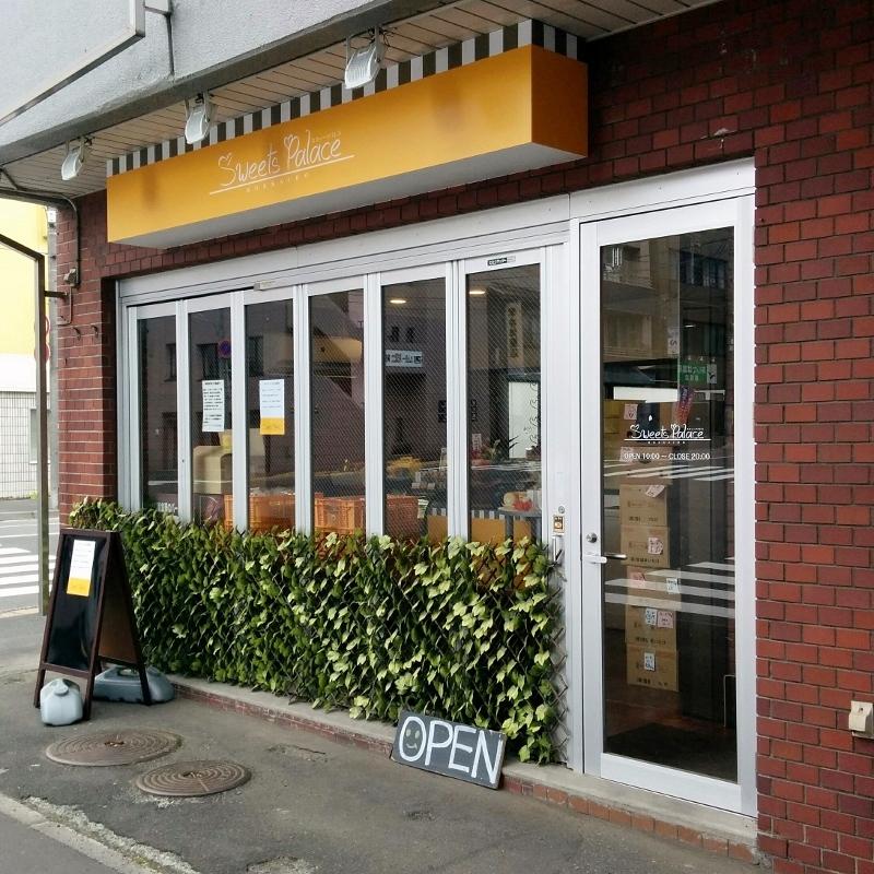 スウィーツパレス 札幌本店