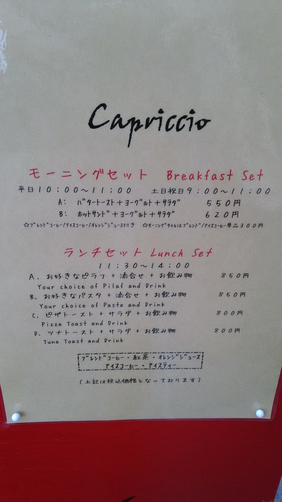 カフェ カプリッチオ