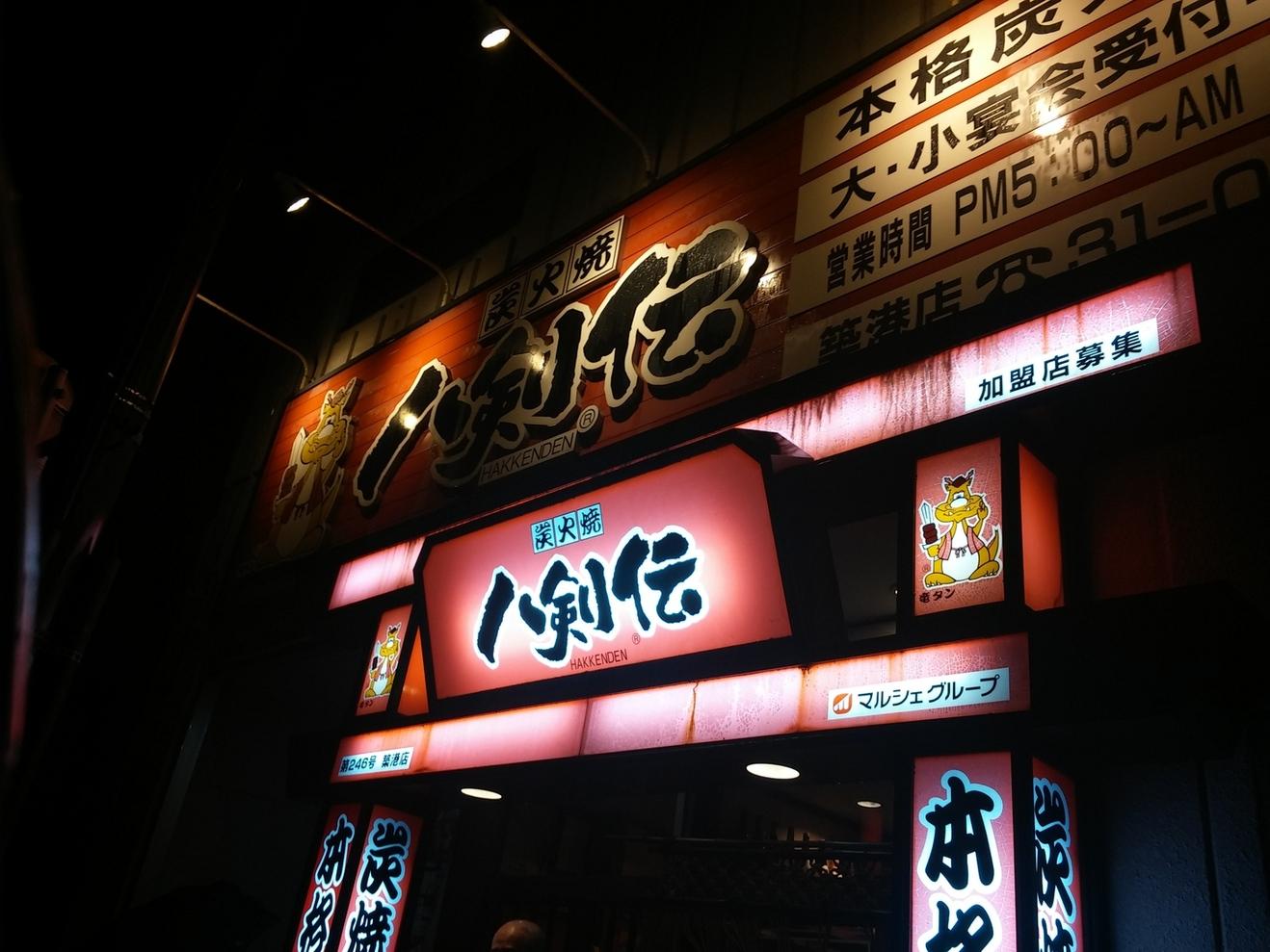 八剣伝 築港店